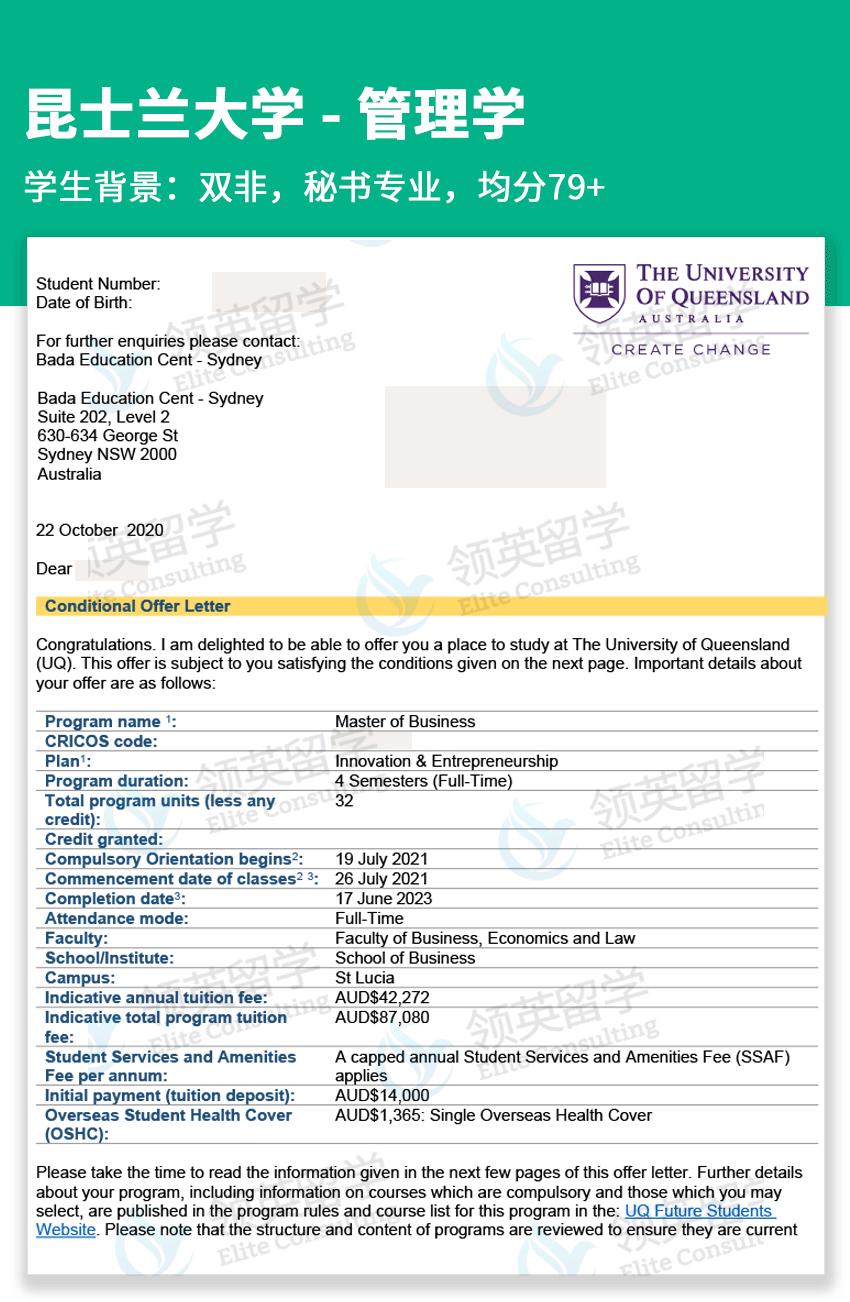 昆士兰大学 - 管理学