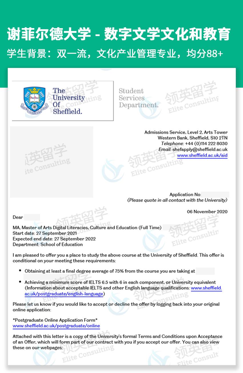 谢菲尔德大学 - 数字文学文化和教育