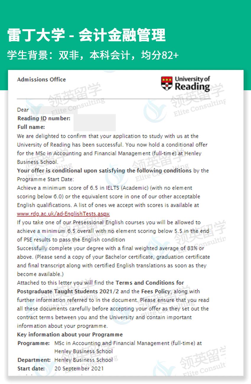 雷丁大学 - 会计金融管理