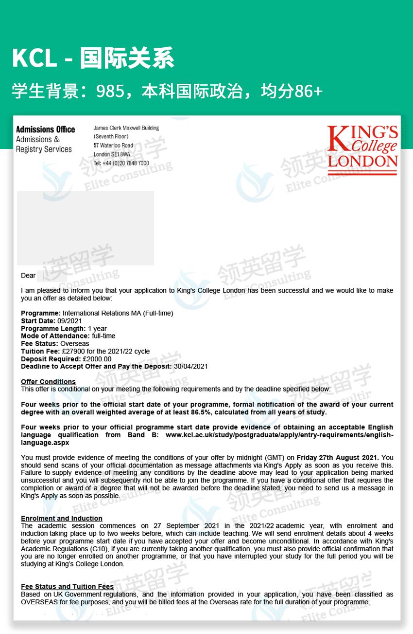 KCL - 国际关系