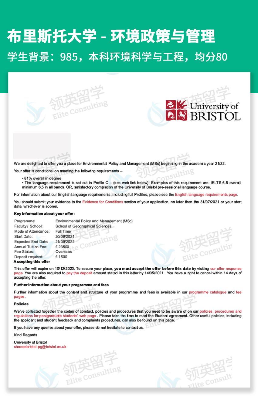 布里斯托大学- 环境政策与管理