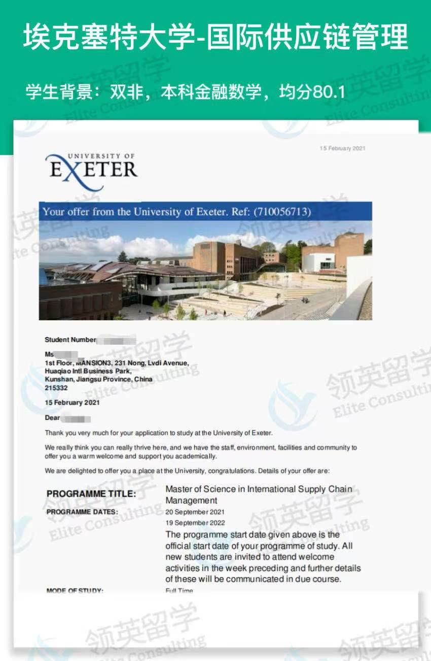 埃克塞特大学-国际供应链管理