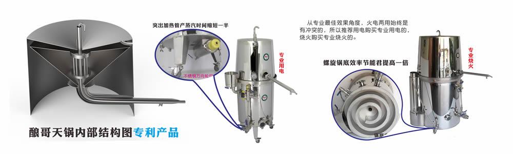 传统天锅酿酒设备