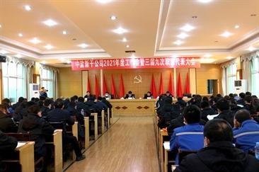 中盐新干公司2021年度工作会