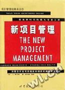 新项目管理