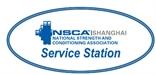 NSCA(上海)授权单位