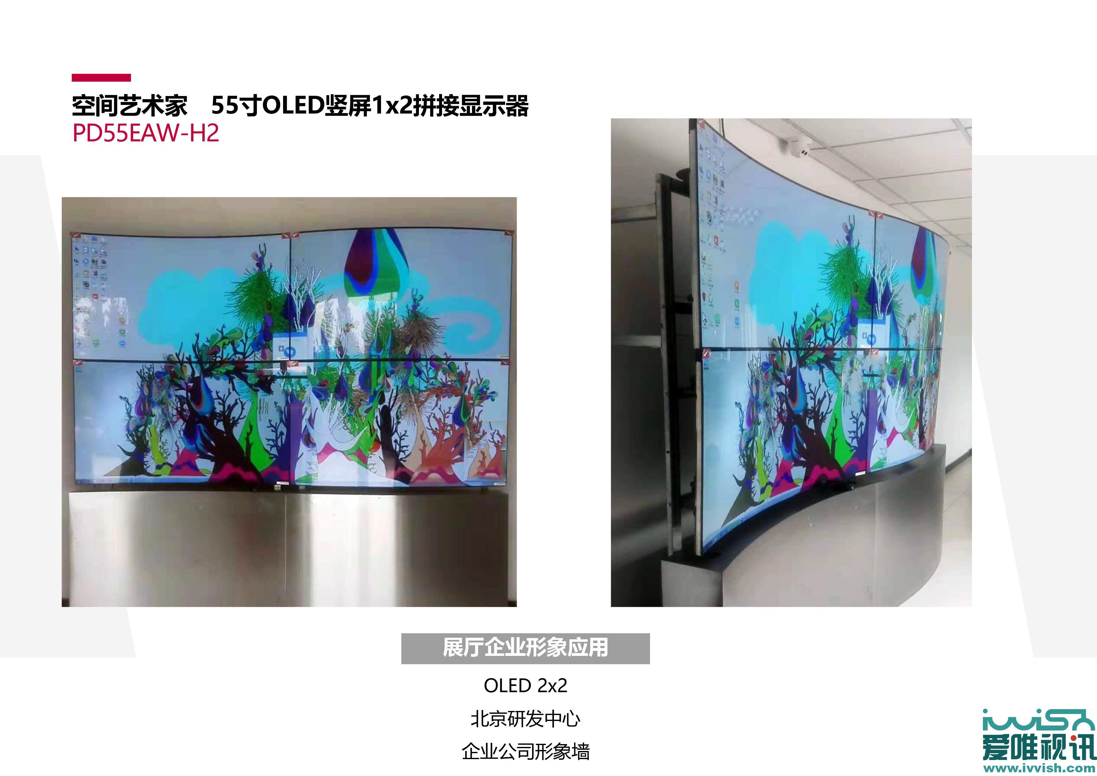 OLED竖屏1x2拼接显示器